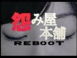 怨み屋本舗reboot.jpg